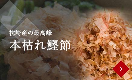 枕崎産の最高峰 本枯れ鰹節